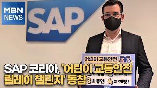 SAP 코리아, '어린이 교통안전 릴레이 챌린지' 동참…