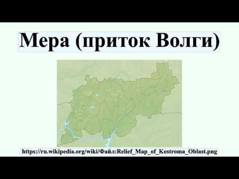 Мера (приток Волги)