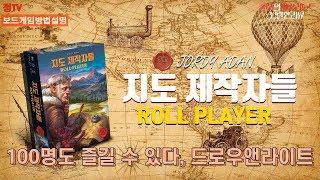 지도제작자들 보드게임 룰 설명 l 드로우앤라이트 보드게임 추천 l Cartographers:A Roll Player Tale