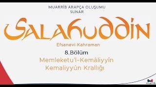 Selahaddin (Salahuddin) 8.Bölüm - Memleketu'l-Kemâliyyîn - Türkçe / Arapça Altyazı