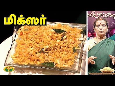 எளிய முறையில் 'மிக்ஸர்' செய்வது எப்படி? | Mixer | VIP Kitchen | Adupangarai | Jaya TV