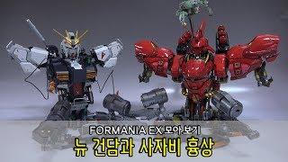 figcaption [모아 보기] FORMANIA EX 뉴 건담과 사자비를 모아 보자!