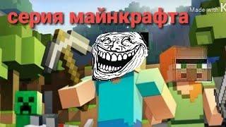 🔥ЧО пацаны будем играть в майнкрафт будем🔥