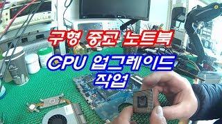 구형 중고 노트북의 CPU업그레이드 작업 무조건 되는건…