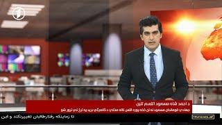 Afghanistan Pashto News 09.09.2019 د افغانستان خبرونه