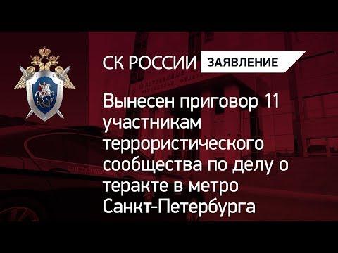 Вынесен приговор по делу о теракте в метро Санкт-Петербурга