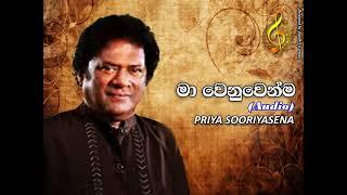 Ma Wenuwenma / Priya Suriyasena (Audio)
