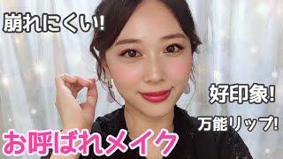 お呼ばれメイク💗👰メイク直しできなくても安心❣️/Wedding Guest Makeup Tutorial!/yurika