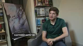 """Кантемир Балагов про """"Тесноту"""""""