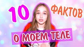 10 ФАКТОВ О МОЕМ ТЕЛЕ   Я НАКАЧАЛА ГУБЫ?!   @ALKNV