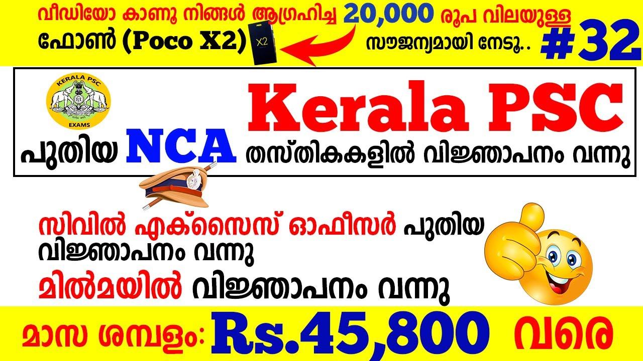 മില്മ, എക്സൈസ് ഓഫീസര്, ഡ്രൈവര് തുടങ്ങിയ NCA Kerala PSC Notifications 2020 | A2Z Giveaway#32 Jobs