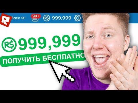 💰ПОЛУЧИЛ 9.000 РОБУКСОВ💰 ЭТО ПРАВДА? | Roblox
