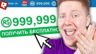 💰ПОЛУЧИЛ 9.000 РОБУКСОВ💰 ЭТО ПРАВДА?   Roblox