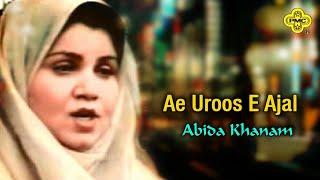 Abida Khanam - Ae Uroos E Ajal - Pakistani Regional Song