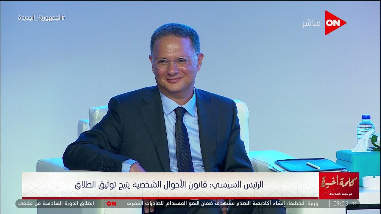كلمة أخيرة - الرئيس السيسي: أنا بحاول أعطي حق المرأة الذي تم انتهاكه من زمان  - 00:53-2021 / 9 / 12