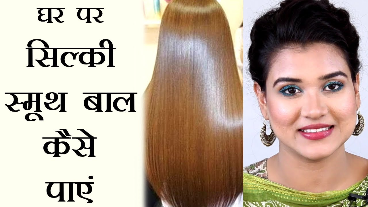 How To Get Silky Smooth Hair At Home Hindi Youtube