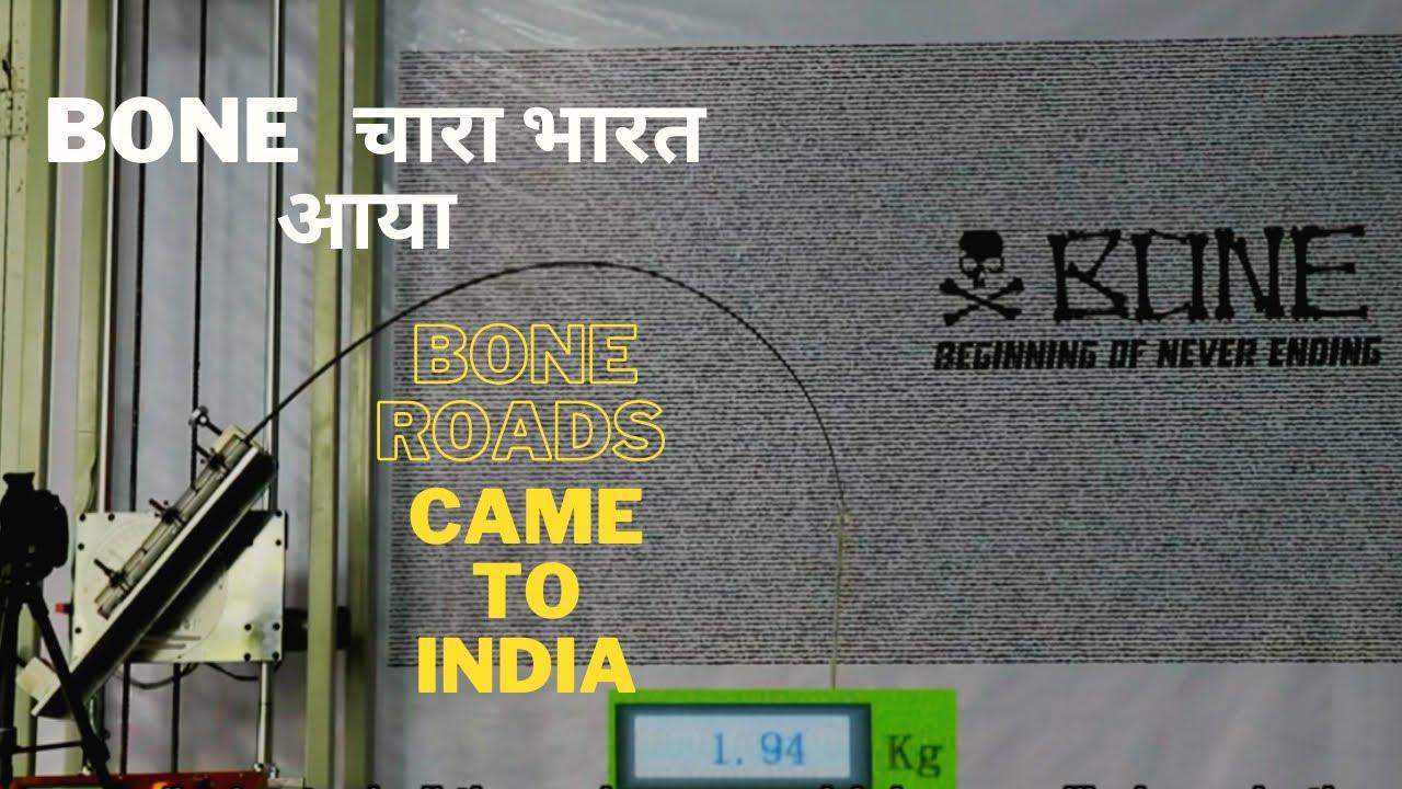 ബോൺ റോഡുകൾ ഇന്ത്യയിലേക്ക് വന്നു.    BONE RODS CAME TO INDIA