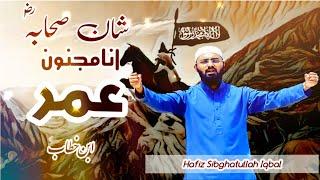 Shan-E-Umar R.A   ANA MAJNOON-E-UMER R.A   Hafiz Sibghatullah Iqbal.