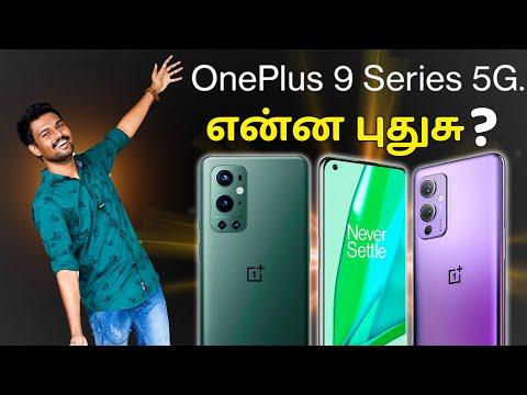 இதுதான் OnePlus 9 Proவா?🔥🔥🔥 | OnePlus 9 Pro Leaked Features, Price and Launch Date | Tech Boss