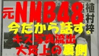 元NMB48植村梓(22)がお披露目公演当日キス写真流出し大炎上。