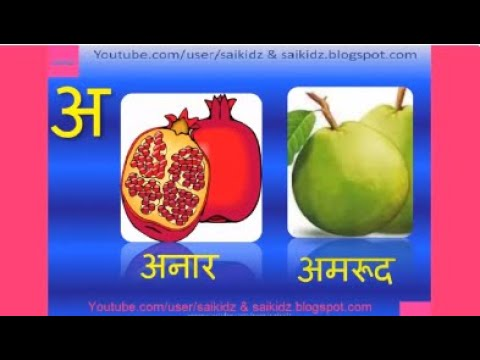 Hindi Swar For Children(hindi Alphabets With Pictures)