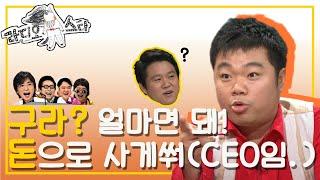 """[황금어장 라디오스타] """"구라 너 미래가 있어보여. 얼마야?' '정종철&박준형' 2편"""