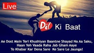 Dil Ki Baat: Share Your Dil Ki Baat With Live Stream