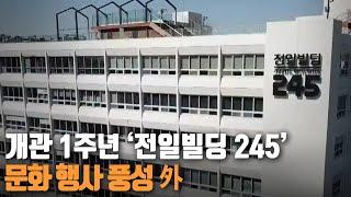 개관 1주년 '전일빌딩 245' 문화 행사 풍성 外 /…