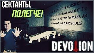 ШКАФНЫЙ ВОИН ПРОТИВ СЕКТАНТОВ!  ● Devotion