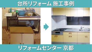 台所リフォーム施工事例 リフォームセンター 京都