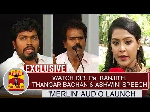 Watch Director Pa. Ranjith, Thangar Bachan & Ashwini Speech at 'Merlin' Audio Launch | Thanthi TV