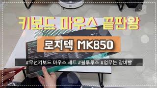 로지텍 MK850 후기. 무선키보드 마우스 세트. 업무…
