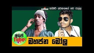 Download Video මහජන මෝල - Mahajana Mola - SL VLOG 001 MP3 3GP MP4