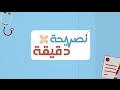 التحرير | نصيحة فى دقيقة.. ازاي تحمي أسنانك من النزيف