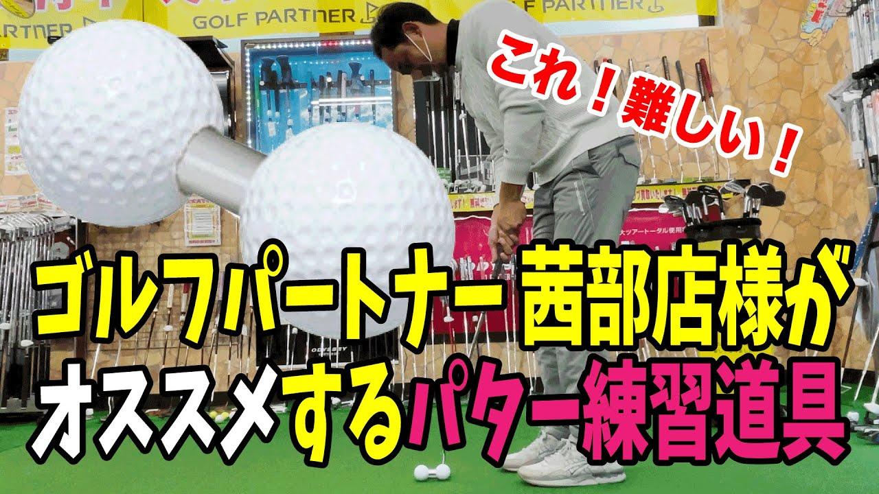 ゴルフパートナー茜部店オススメ練習道具