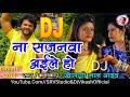 2018   Khesari Lal Yadav छठ पूजा Dj Song#HDVideo   Na Sajanwa Aile Ho DJ Song   Chhath Dj Songs
