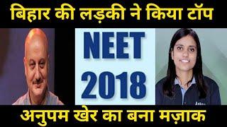 NEET result 2018: Kalpana Kumari Topper 99.99 percentile
