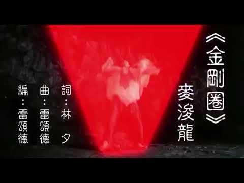 金剛圈 麥浚龍 - YouTube