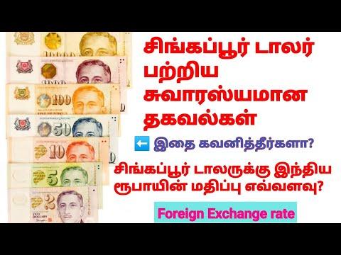 சிங்கப்பூர் டாலருக்கு இவ்வளவு மதிப்பா?Interesting facts about Singapore Dollar/ரூபாயின் மதிப்பு?