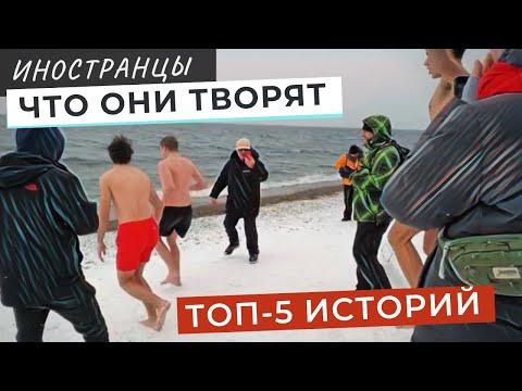 ТОП-5 ШОКОВ ДЛЯ ИНОСТРАНЦЕВ В РОССИИ | Реакция на купание в Байкале | Russia Travel Vlog | #Katya2RU