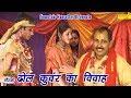 ढोल कुंवर का विवाह    Hariram Gujjar    Dhola   Kissa   Nataunki   Dhol Kuwar Ka Vivah