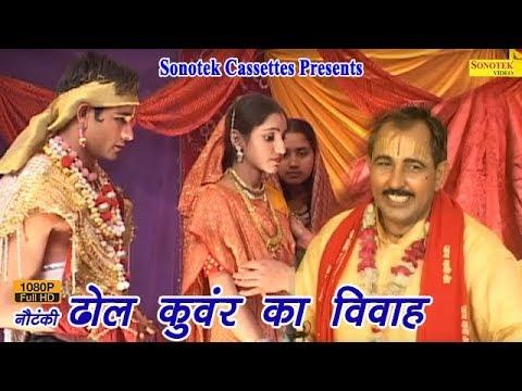 ढोल कुंवर का विवाह || Hariram Gujjar || Dhola | Kissa | Nataunki | Dhol Kuwar Ka Vivah