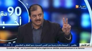 الخبير الإقتصادي فارس مسدور : الشعب الجزائري لا يتعامل بالربا لذلك لن يقبل بالقرض السندي