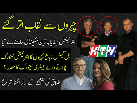 Haqeeqat TV: Once Again Bill Gates and Melinda Are in the New But With Different Reason