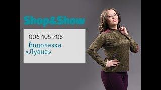 [006-105-706] Водолазка «Луана». «Shop and Show» (мода)
