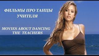 ФИЛЬМЫ ПРО ТАНЦЫ. УЧИТЕЛЯ / MOVIES ABOUT DANCING. TEACHERS / Что посмотреть