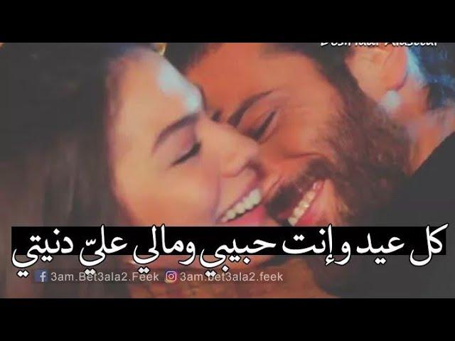 تهنئة زوجي بمناسبة عيد الفطر عيد مبارك حبيبي كل عام وانت النبض بداخلي Youtube