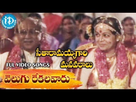 Seetharamaiah Gari Manavaralu Songs - Velugu Rekhalavaru Video Song - ANR | Meena || Keeravani