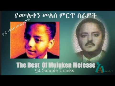 The Best of Muluken Melesse - 94 Sample Tracks