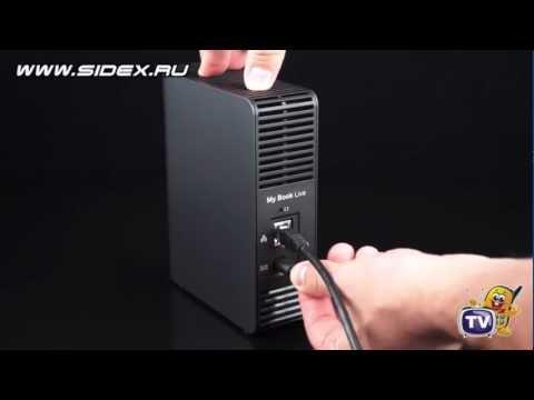 Sidex.ru: Обзор WD My Book Live Ethernet 2Tb
